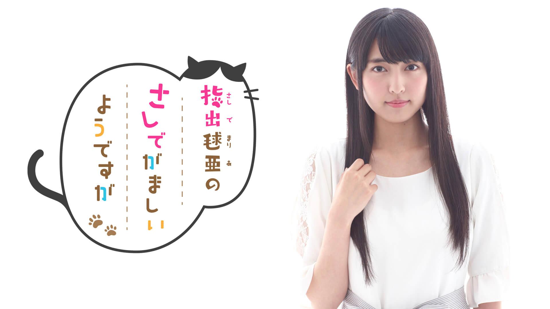 【新番組】「指出毬亜のさしでがましいようですが」9月28日(火)21時〜放送開始!