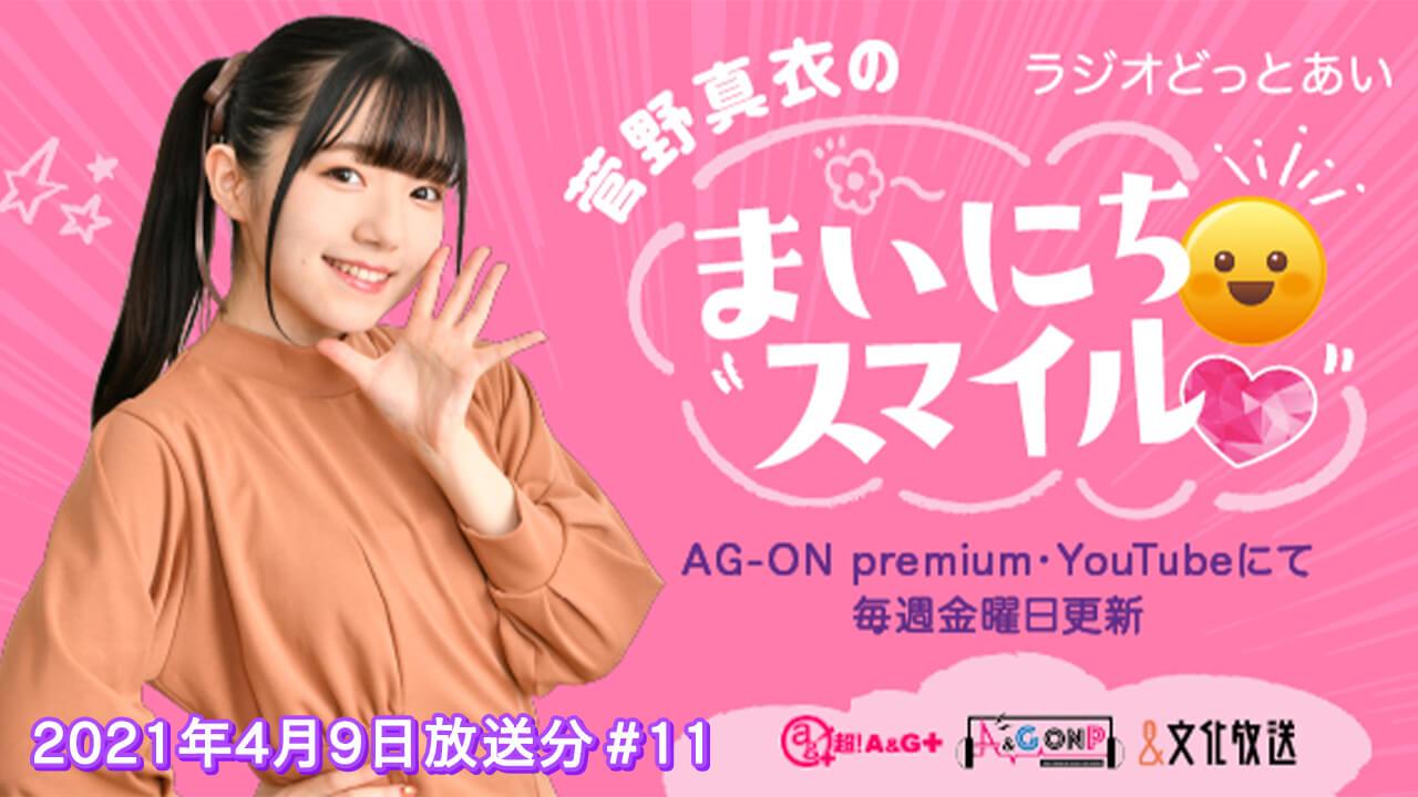 ラジオどっとあい 菅野真衣のまいにちスマイル♡#11 (2021年4月9日分)