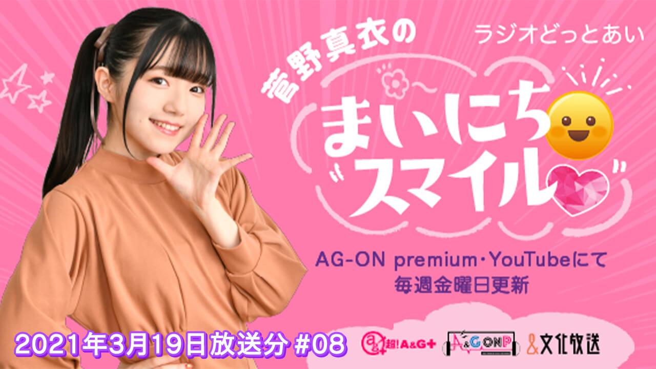 ラジオどっとあい 菅野真衣のまいにちスマイル♡#8 (2021年3月19日分)