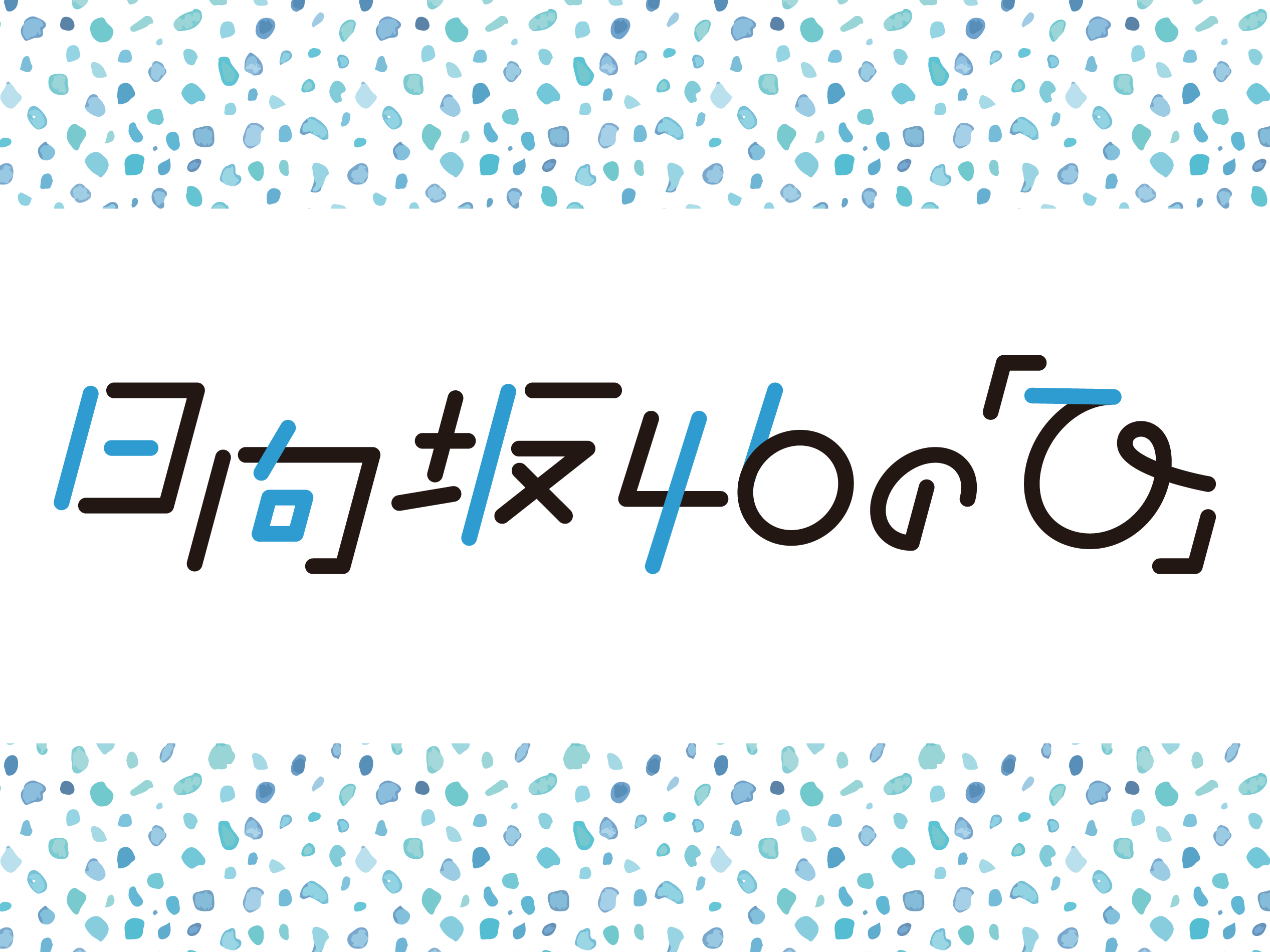 【日向坂46の「ひ」】5月30日出演メンバーのお知らせ