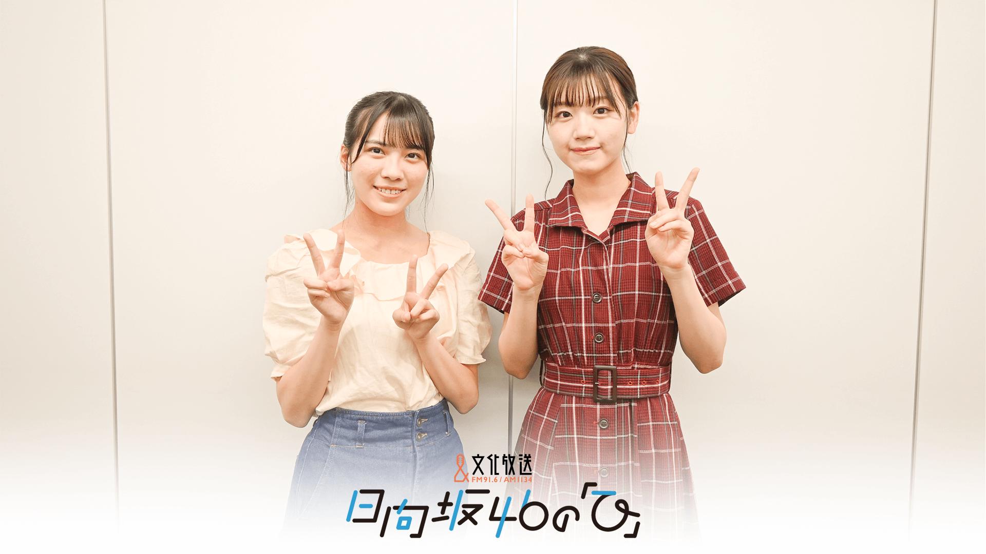 【日向坂46の「ひ」】第71回 2021年8月8日 O.A.