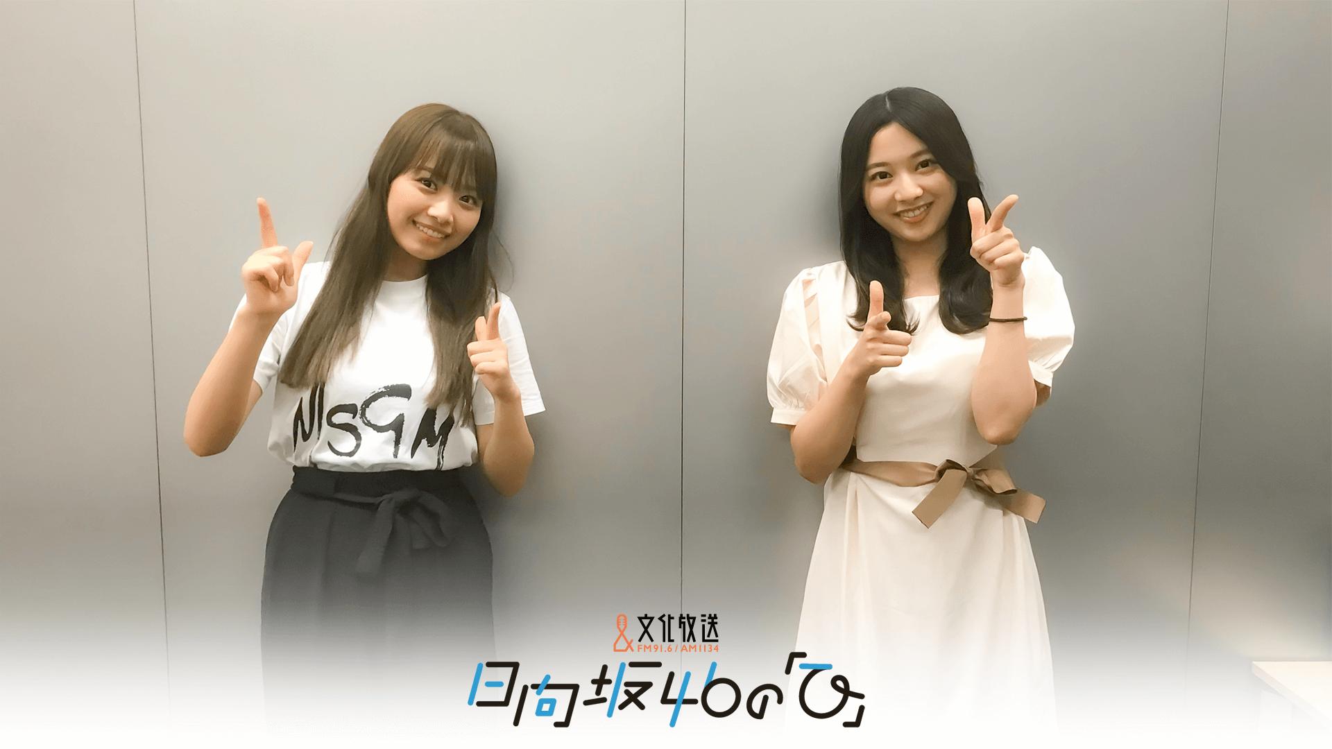 【日向坂46の「ひ」】第80回 2021年10月10日 O.A.