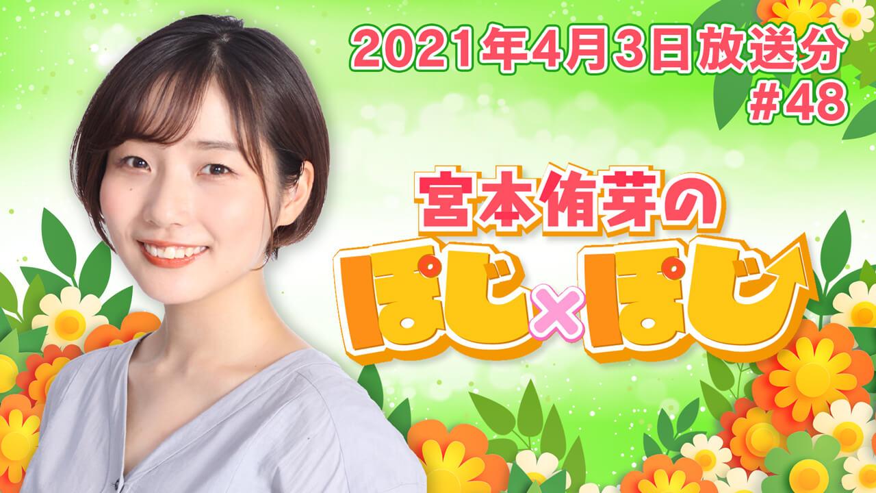 『超!A&G+ 宮本侑芽のぽじ×ぽじ』第48回(2021年4月3日放送分)
