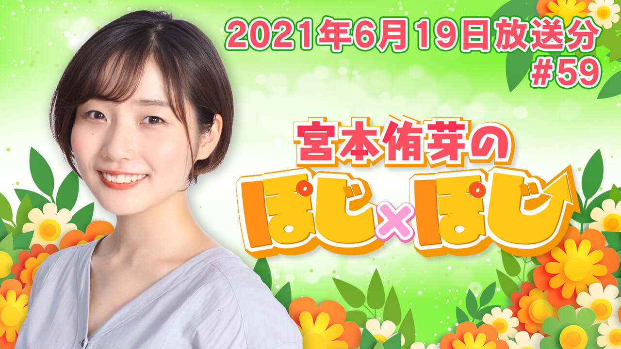 『宮本侑芽のぽじ×ぽじ』第59回(2021年6月19日放送分)