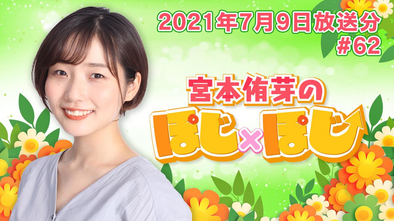 『宮本侑芽のぽじ×ぽじ』第62回(2021年7月9日放送分)