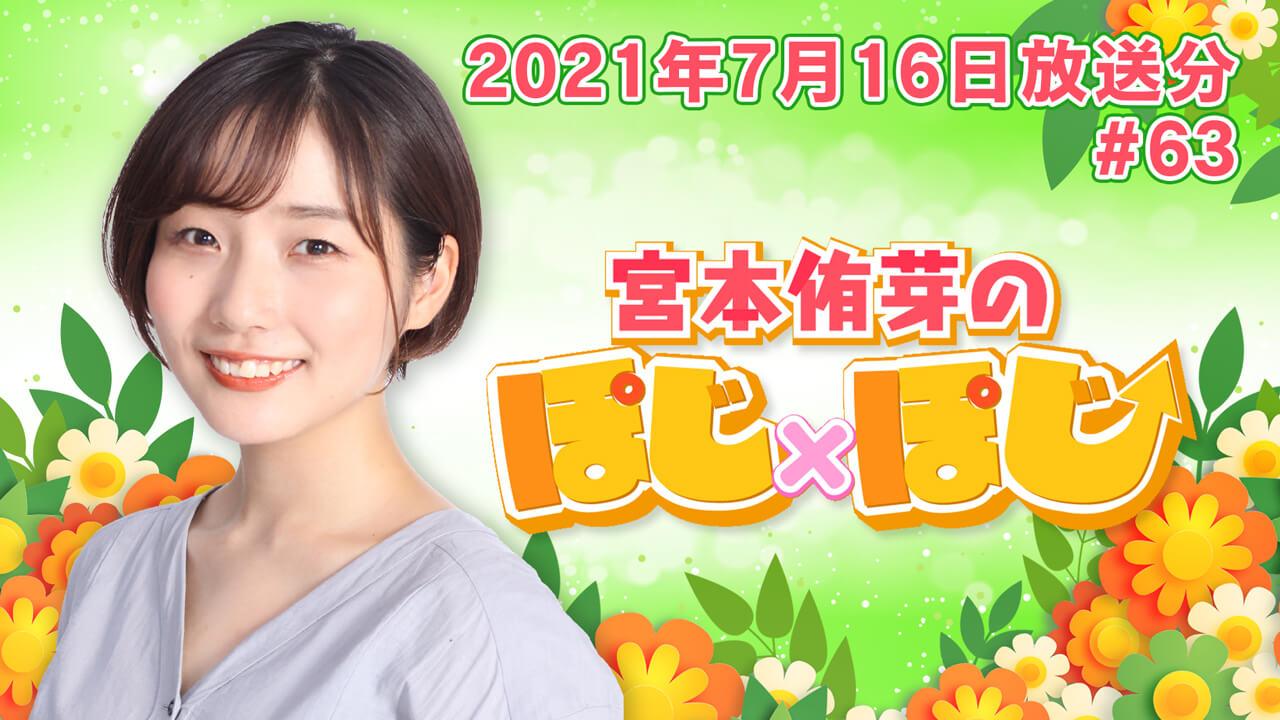 『宮本侑芽のぽじ×ぽじ』第63回(2021年7月16日放送分)