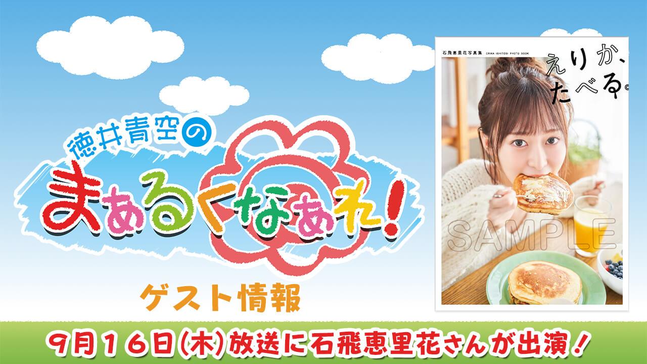 9/16(木)放送に石飛恵里花さんがゲスト出演【徳井青空のまぁるくなぁれ!】