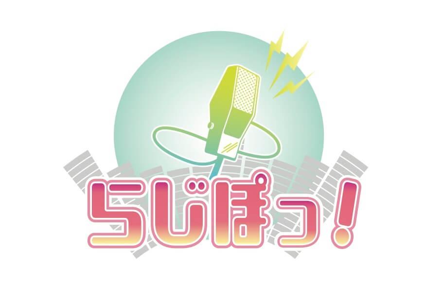 【新番組】『中舘早紀と大石歩佳のらじぽっ!』9月30日より放送開始!