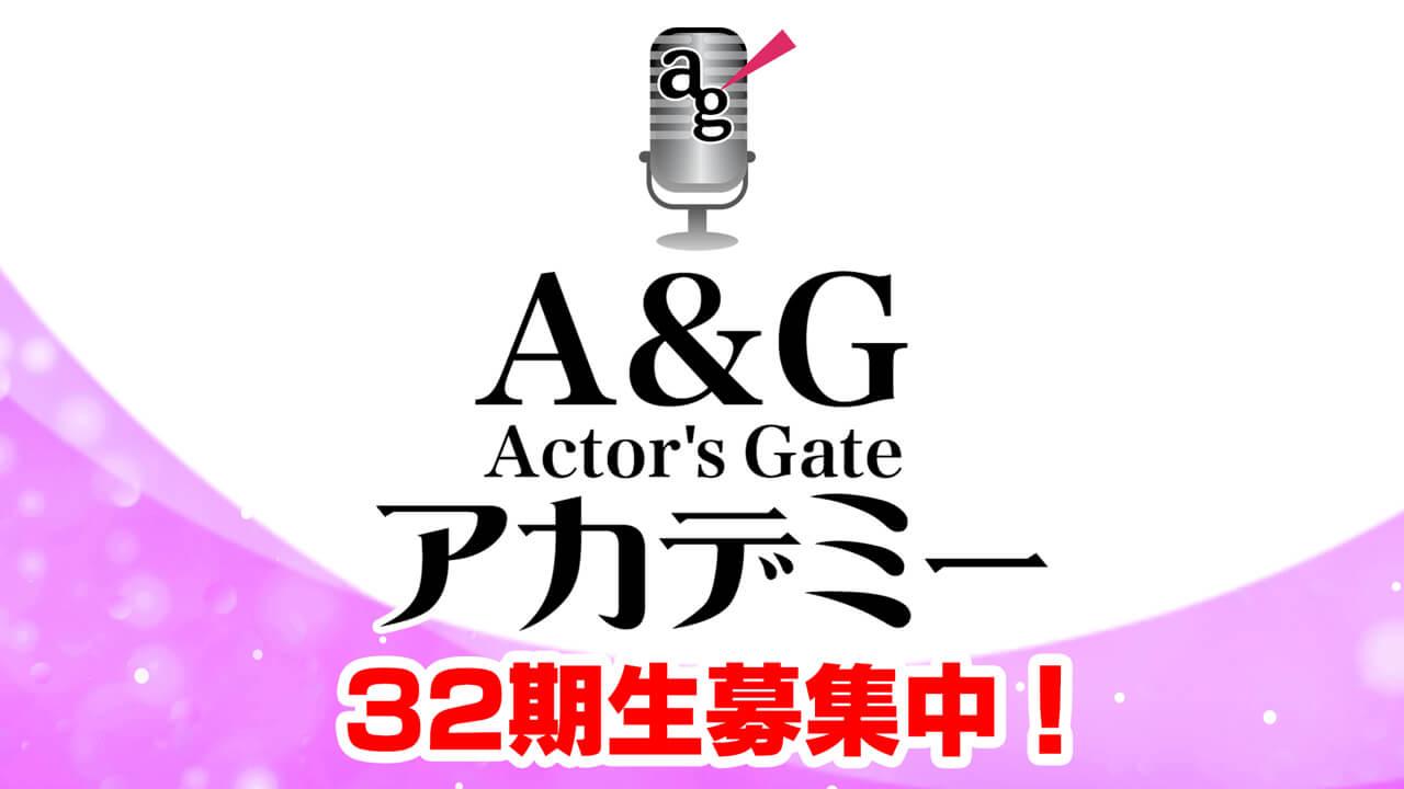 8月9日締切!A&Gアカデミー第32期生募集中!