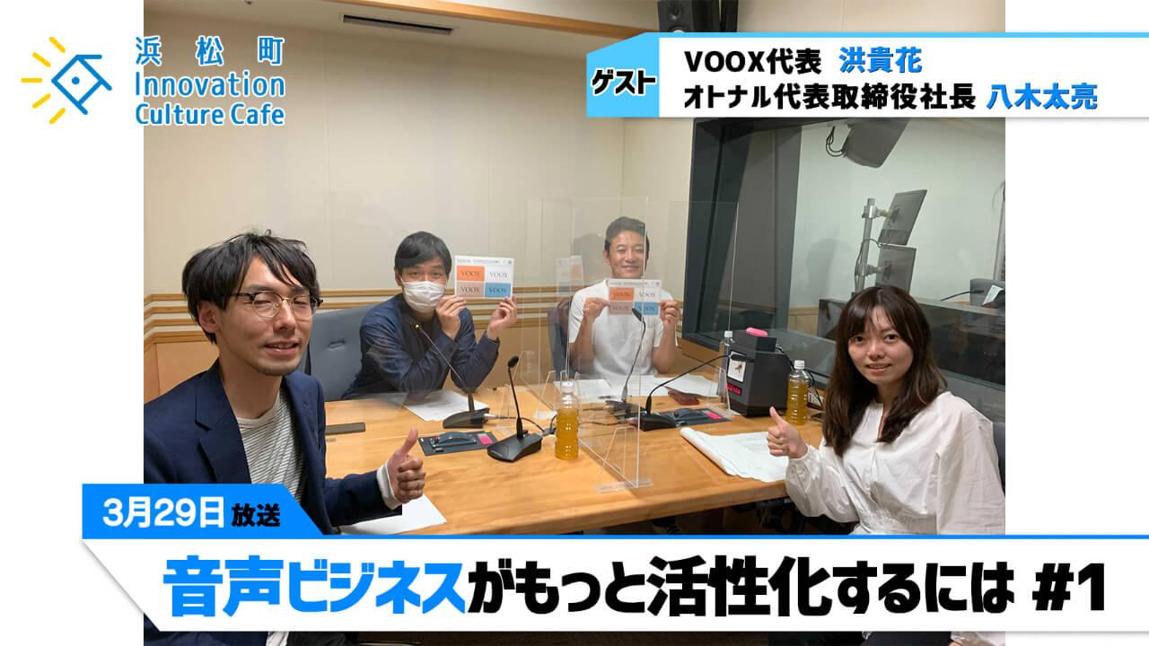 「音声ビジネスがもっと活性化するには」#1(3月29日「浜カフェ」)洪貴花(VOOX代表)八木太亮(オトナル代表取締役社長))