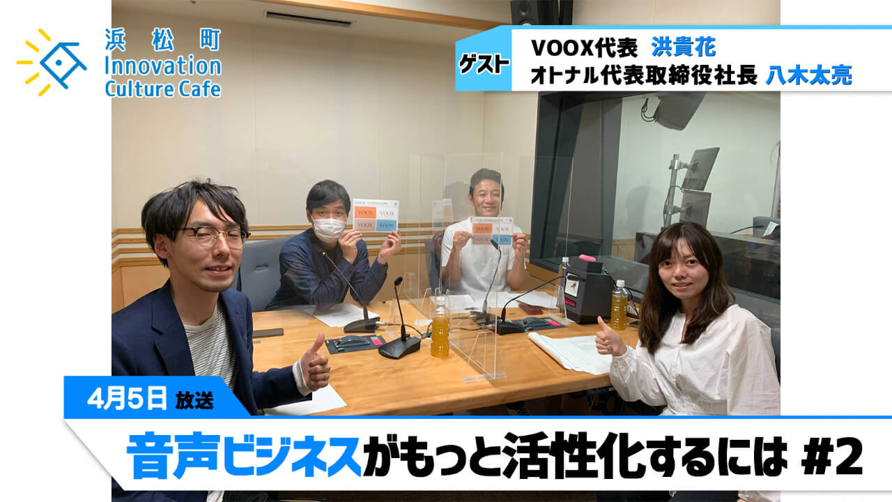 「音声ビジネスがもっと活性化するには」#2(4月5日「浜カフェ」)洪貴花(VOOX代表)八木太亮(オトナル代表取締役社長))