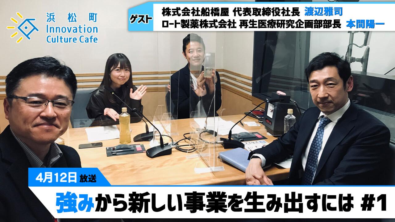 強みから新しい事業を生み出すには#1『浜松町Innovation Culture Cafe』
