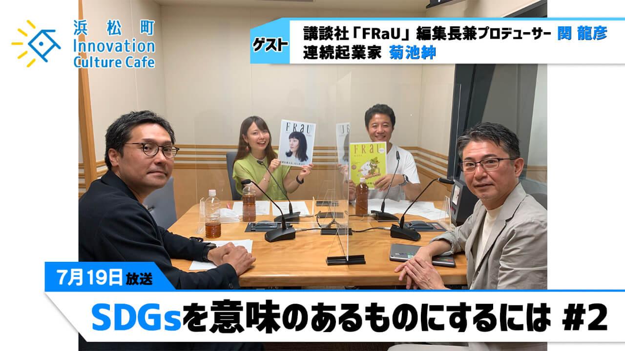 「SDGsを意味のあるものにするには」(7月19日「浜カフェ」)関 龍彦(講談社「 FRaU」編集長兼プロデューサー)菊池 紳(連続起業家)