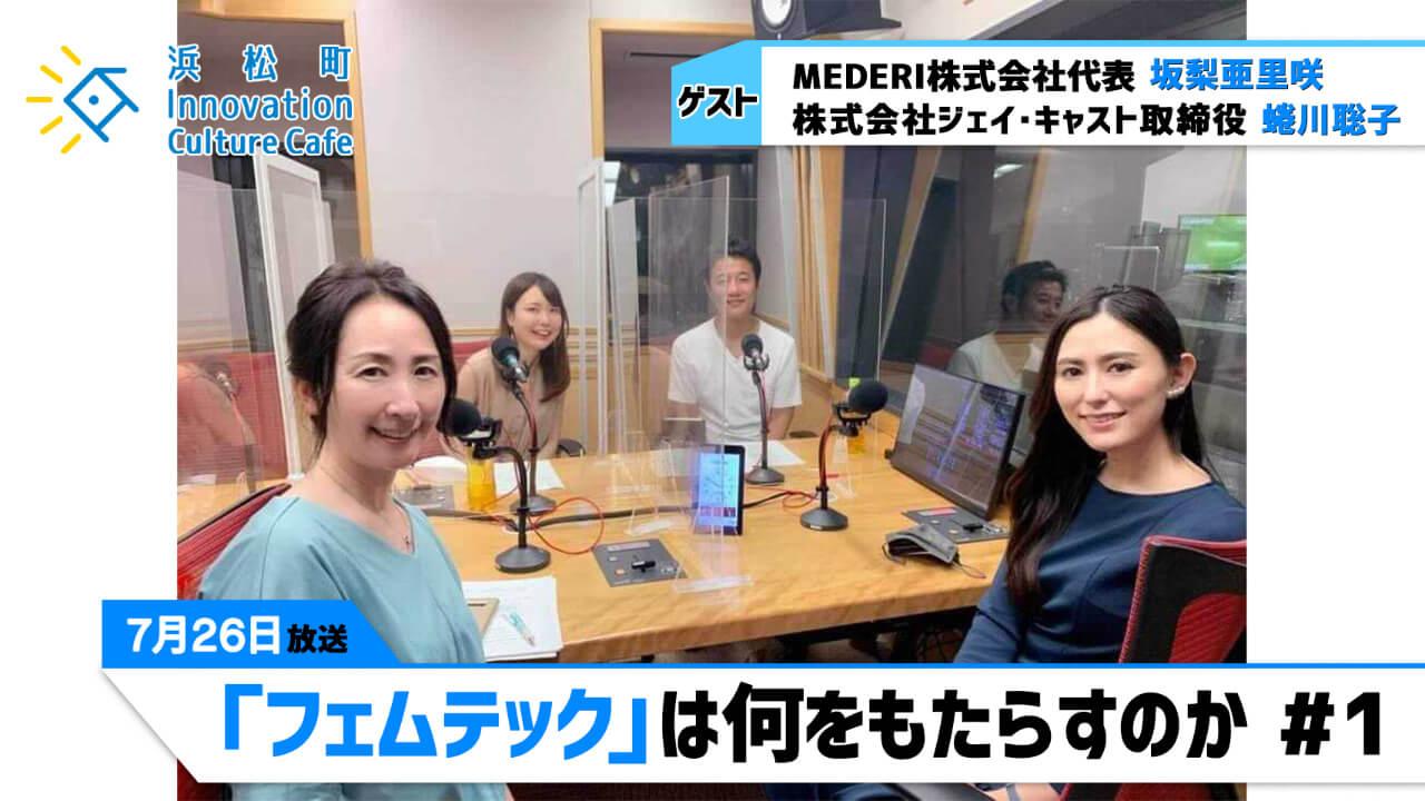 「フェムテック」は何をもたらすのか#1『浜松町Innovation Culture Cafe』