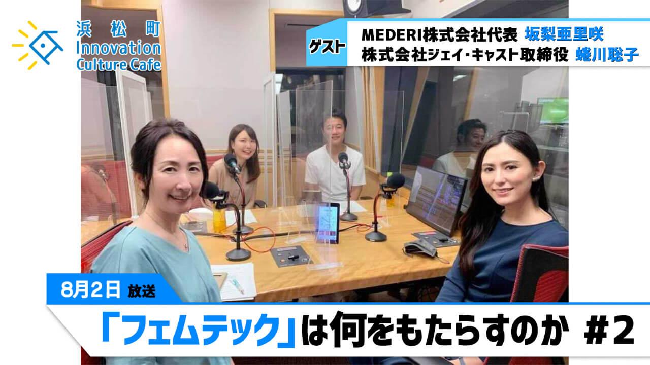 「フェムテック」は何をもたらすのか#2『浜松町Innovation Culture Cafe』