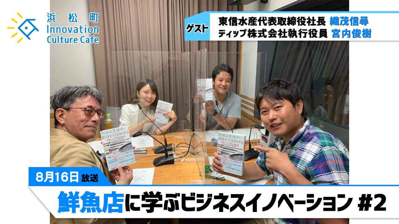 鮮魚店に学ぶビジネスイノベーション#2『浜松町Innovation Culture Cafe』
