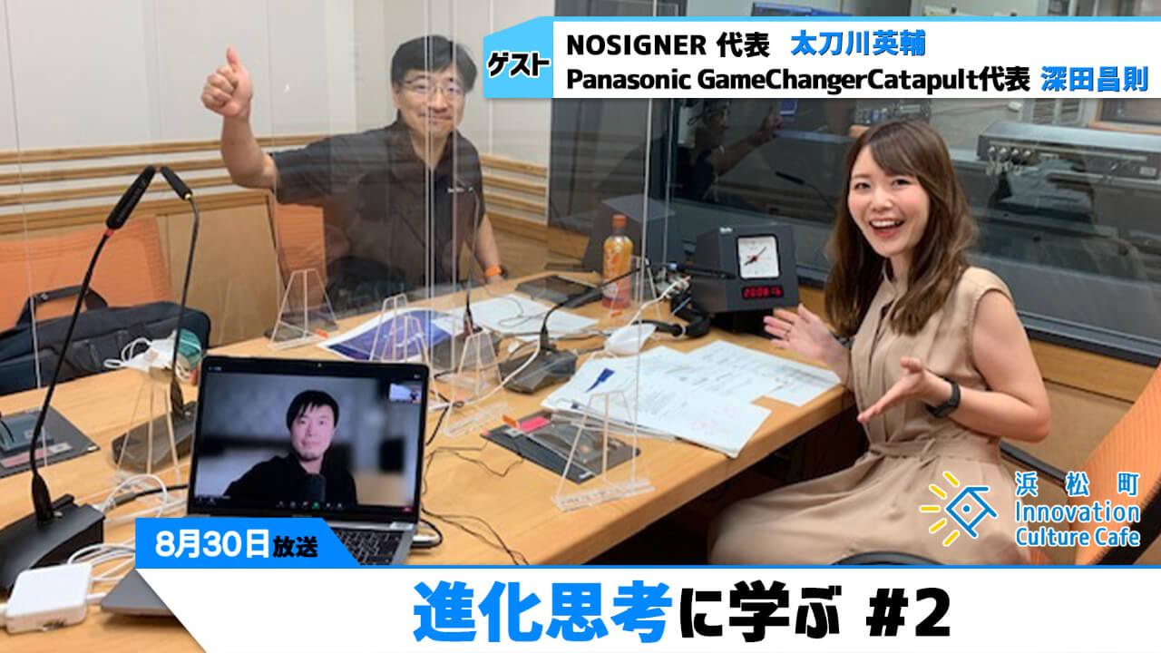 進化思考に学ぶ#2『浜松町Innovation Culture Cafe』