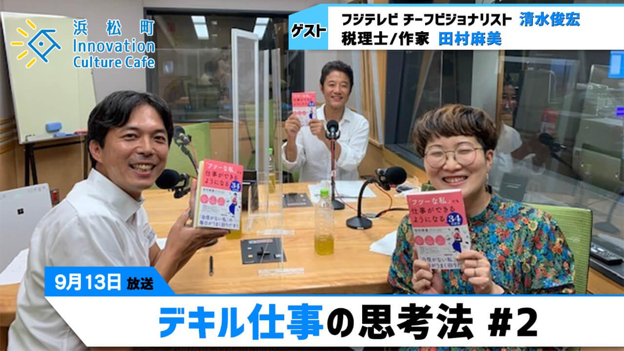 デキル仕事の思考法#2『浜松町Innovation Culture Cafe』