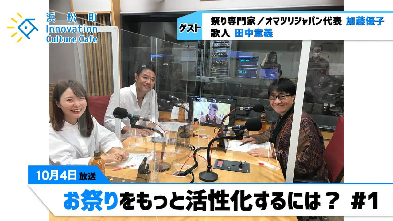 お祭りをもっと活性化するには?#1『浜松町Innovation Culture Cafe』