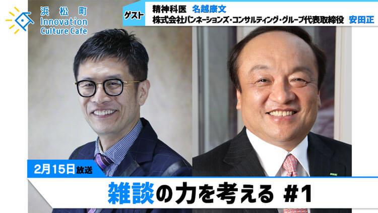 雑談の力を考える #1『浜松町Innovation Culture Cafe』