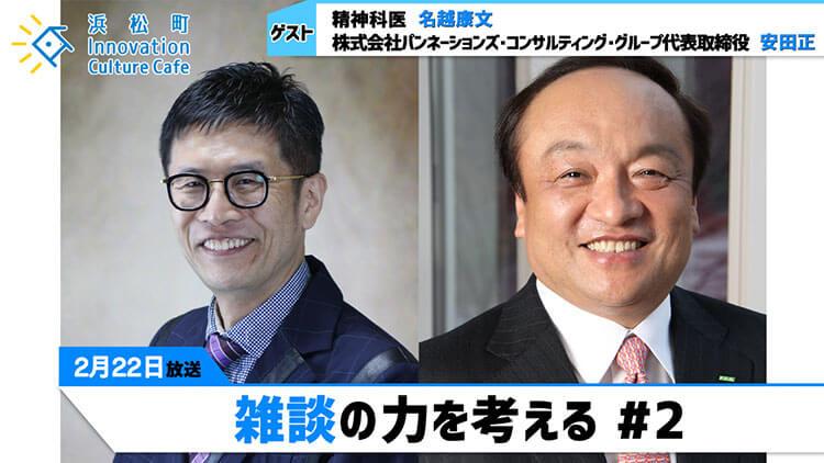 雑談の力を考える #2『浜松町Innovation Culture Cafe』