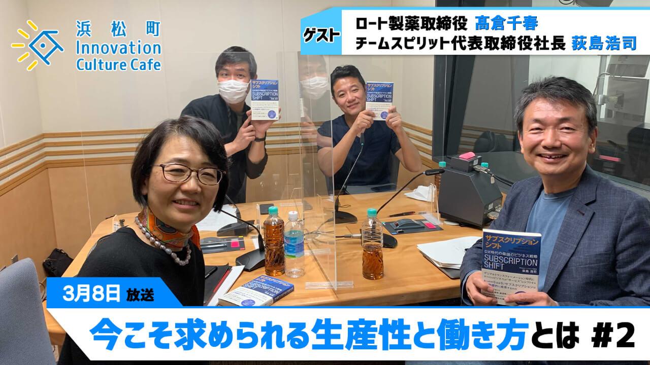 今こそ求められる生産性と働き方とは #2 『浜松町Innovation Culture Cafe』