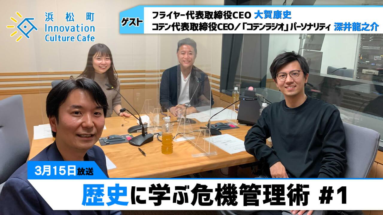 歴史に学ぶ危機管理術 #1『浜松町Innovation Culture Cafe』