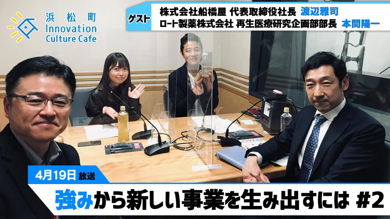 強みから新しい事業を生み出すには#2『浜松町Innovation Culture Cafe』