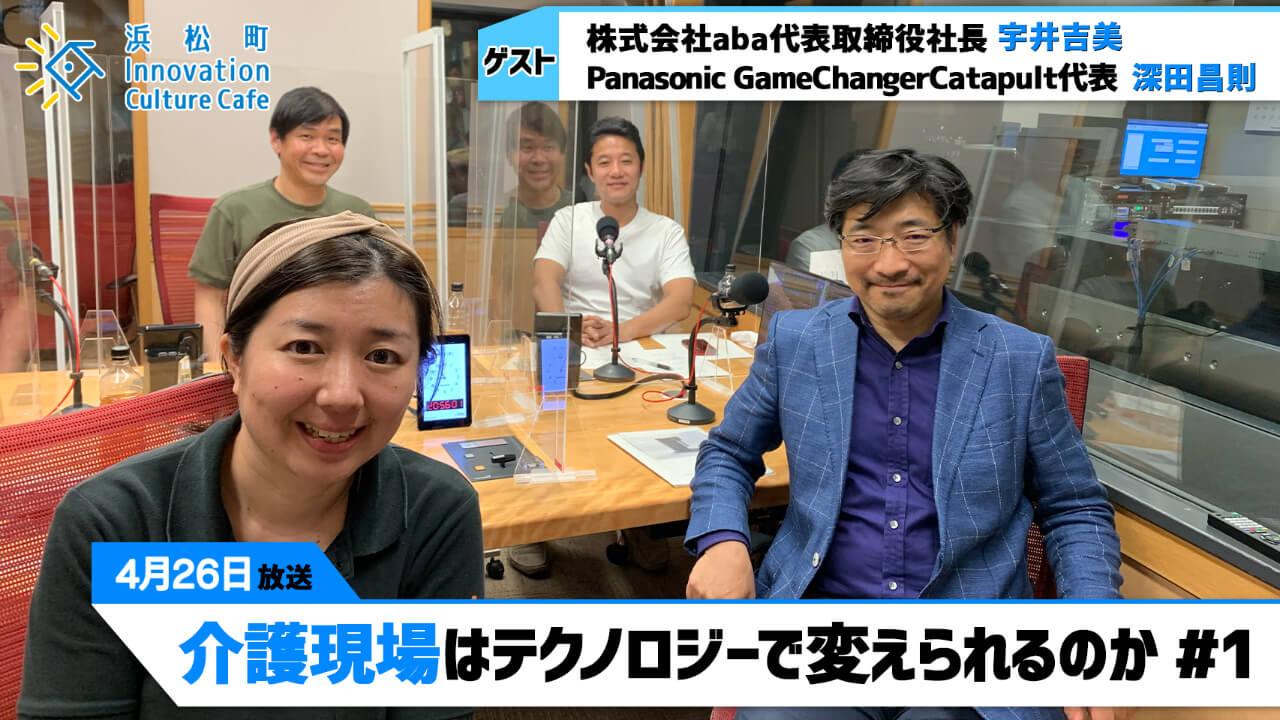 介護現場はテクノロジーで変えられるのか#1『浜松町Innovation Culture Cafe』