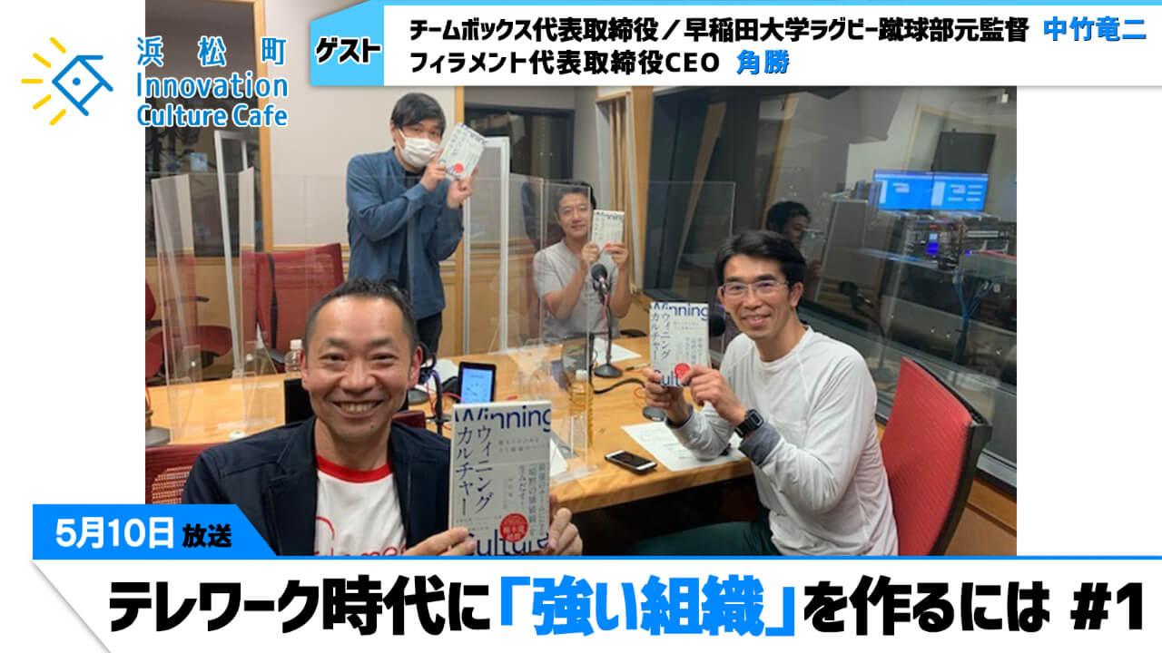 テレワーク時代に強い組織を作るには#1『浜松町Innovation Culture Cafe』