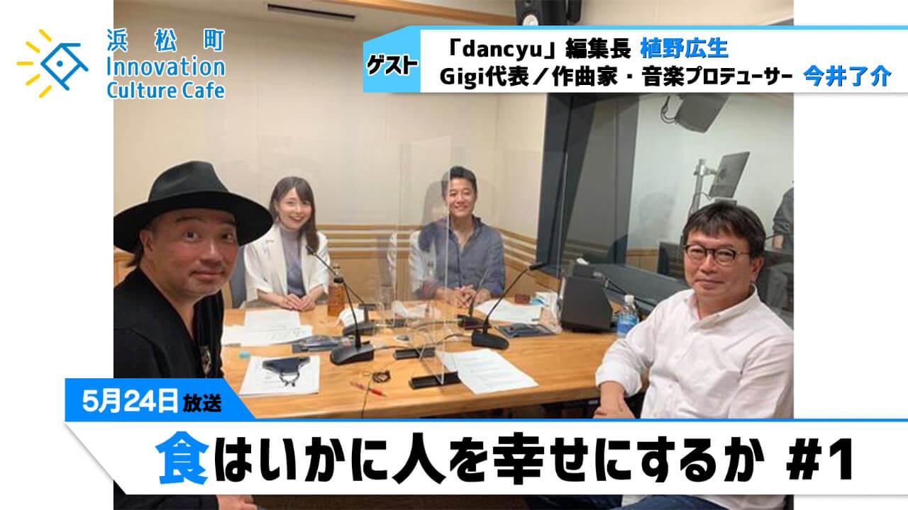 食はいかに人を幸せにするか#1『浜松町Innovation Culture Cafe』