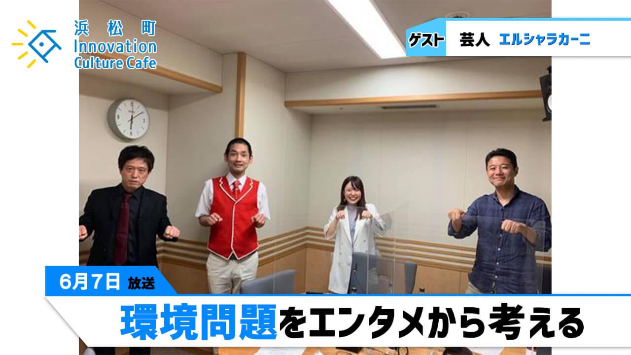 環境問題をエンタメから考える『浜松町Innovation Culture Cafe』
