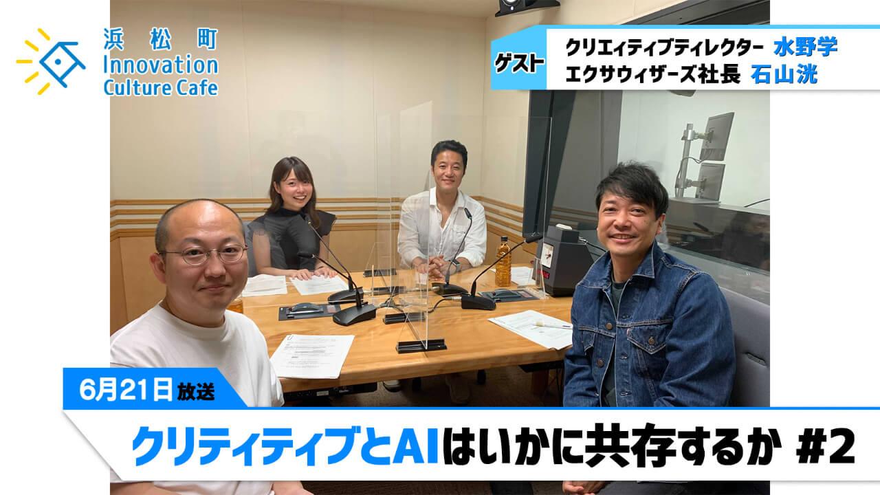 クリティティブとAIはいかに共存するか#2『浜松町Innovation Culture Cafe』
