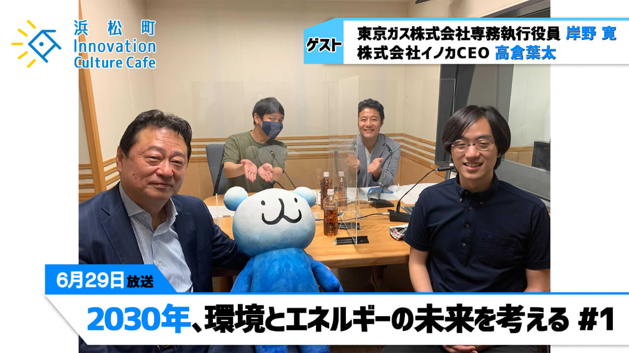 2030年、環境とエネルギーの未来を考える#1『浜松町Innovation Culture Cafe』