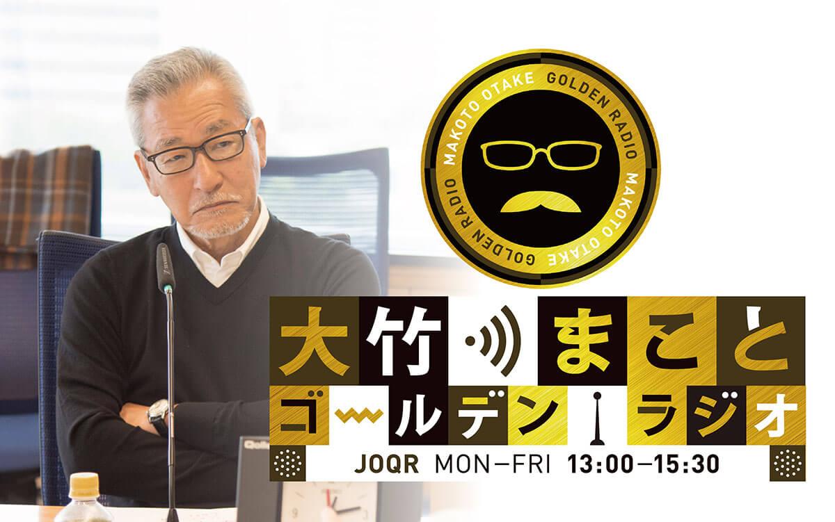 『大竹まこと ゴールデンラジオ!』ゲストに 宮台真司さん、 雛形あきこさんと天野浩成さん夫妻、 青木理さんが生出演