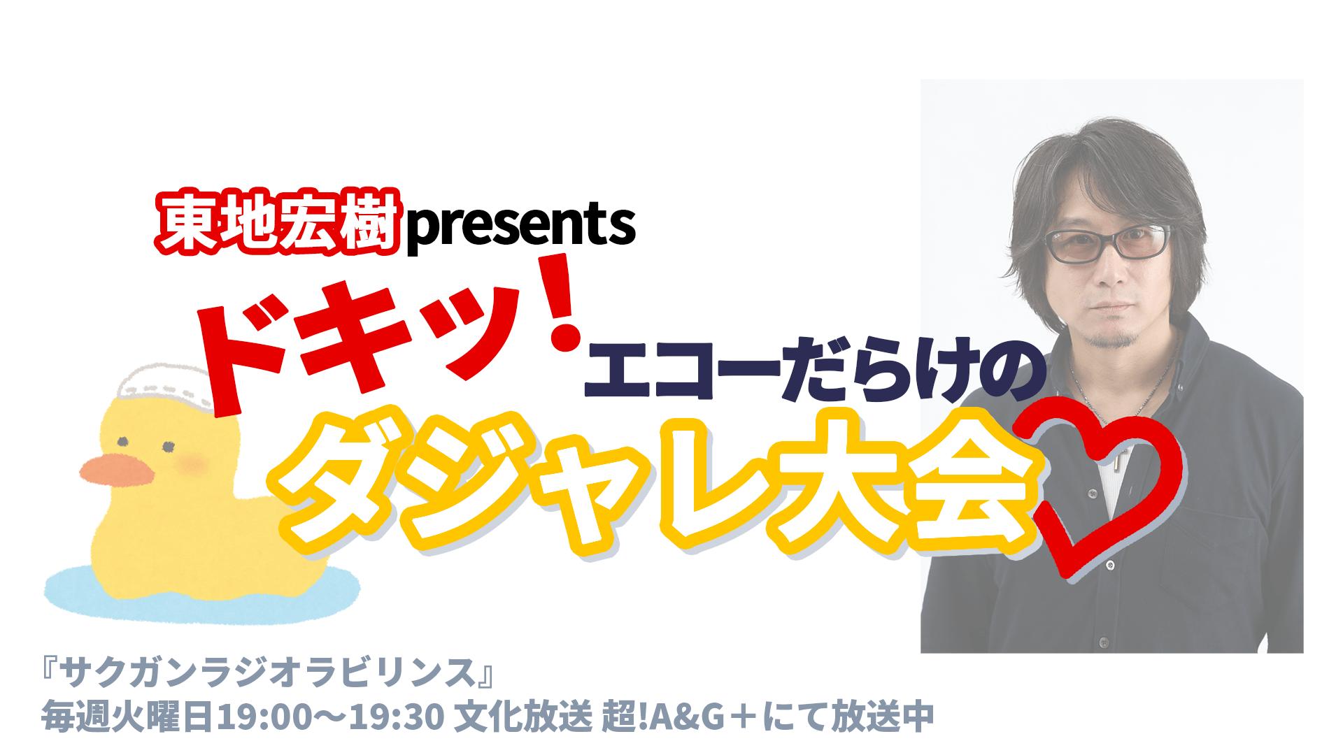 東地宏樹 presents ドキッ!エコーだらけのダジャレ大会♡