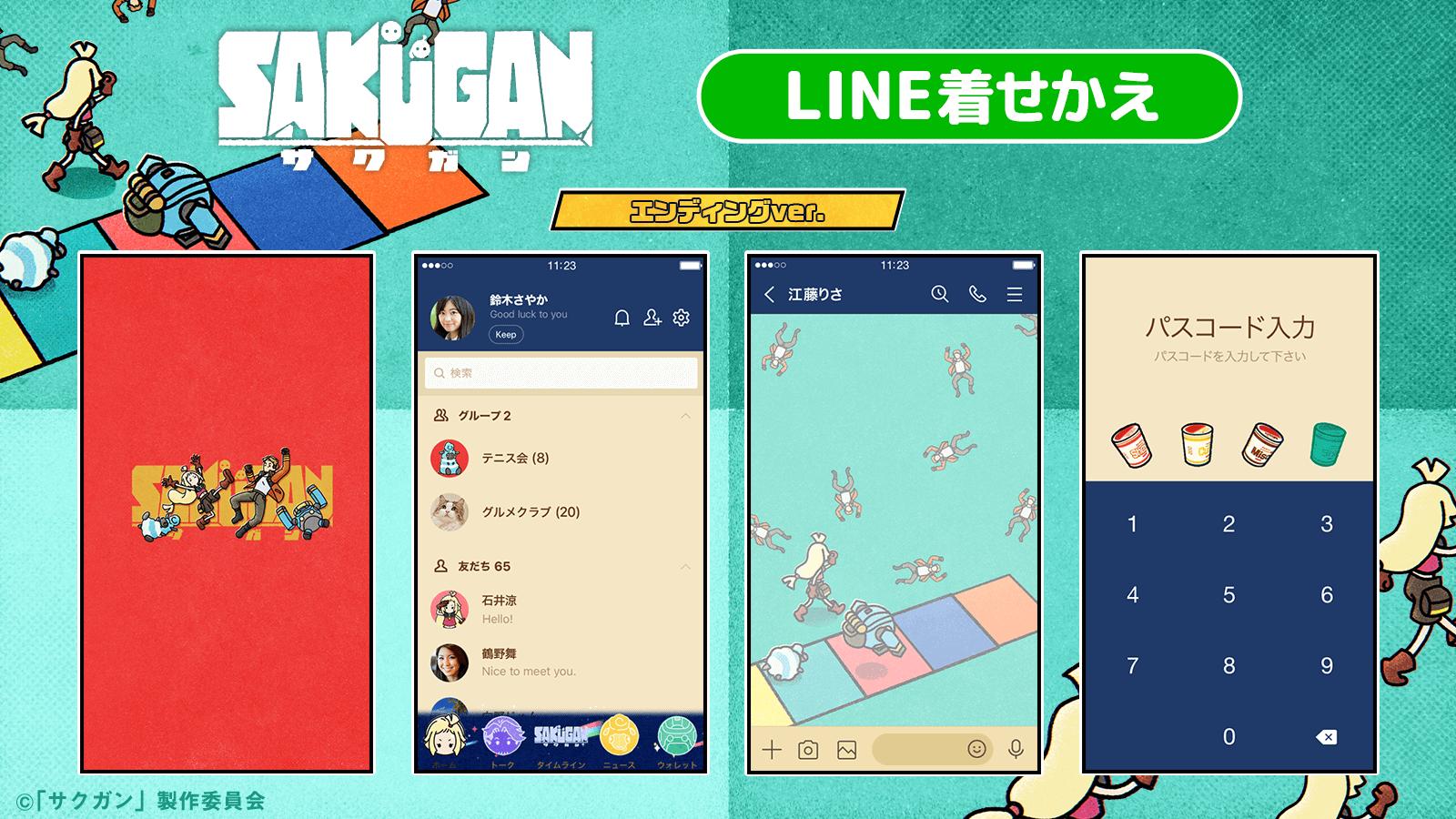 TVアニメ『サクガン』からエンディングver.のLINE着せかえが登場!