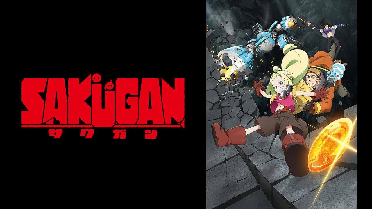10月7日 TOKYO MX 他で放送開始!TVアニメ『サクガン』CM