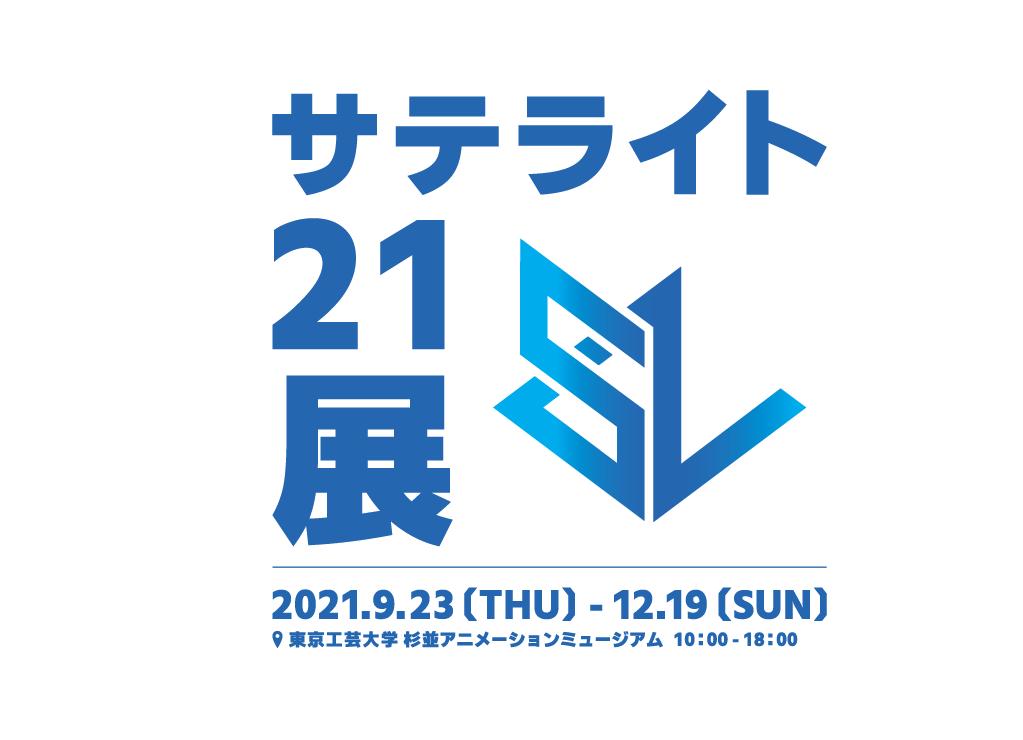 東京工芸大学 杉並アニメーションミュージアムにてアニメーション制作会社・サテライトによる「サテライト21展」が開催決定!