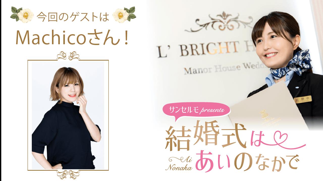 【ゲスト:Machico】結婚式は あいのなか で【#130】