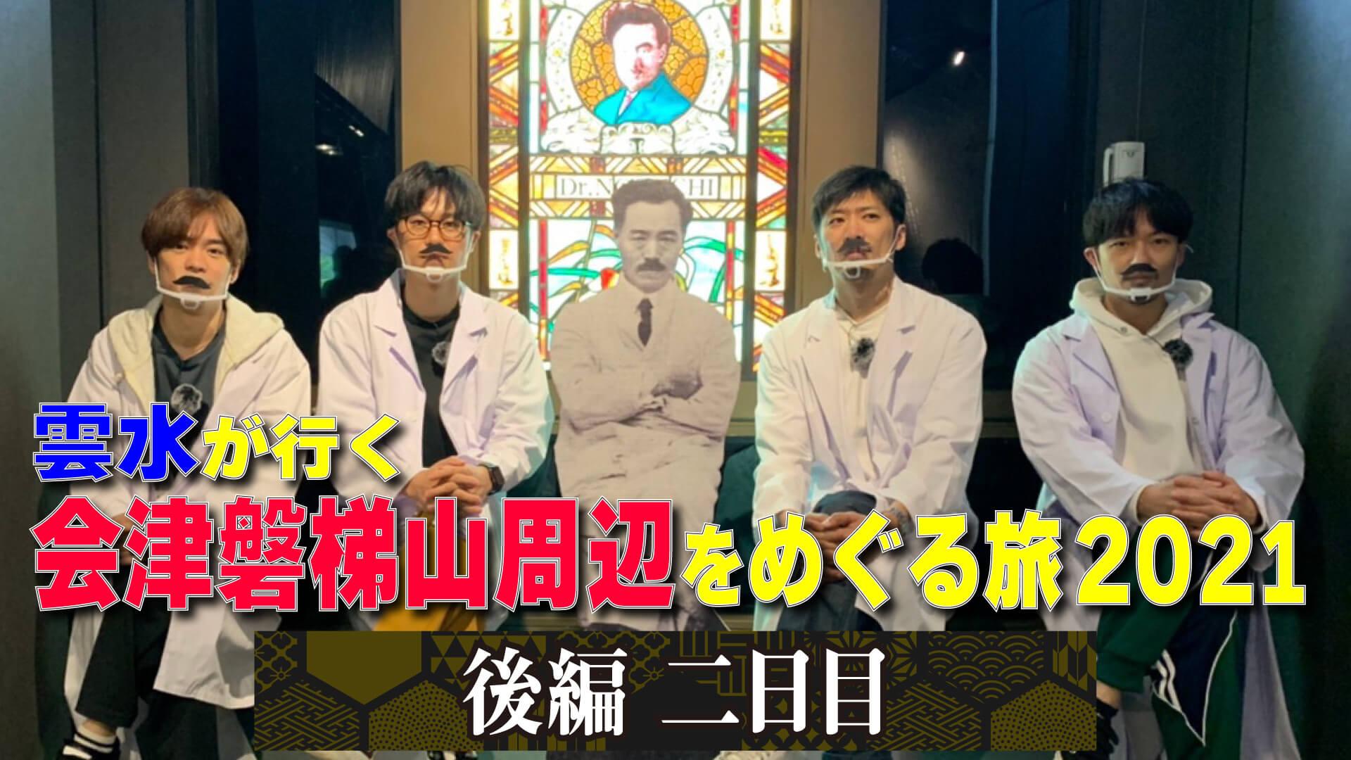 雲水が行く 会津磐梯山周辺をめぐる旅2021【後編】