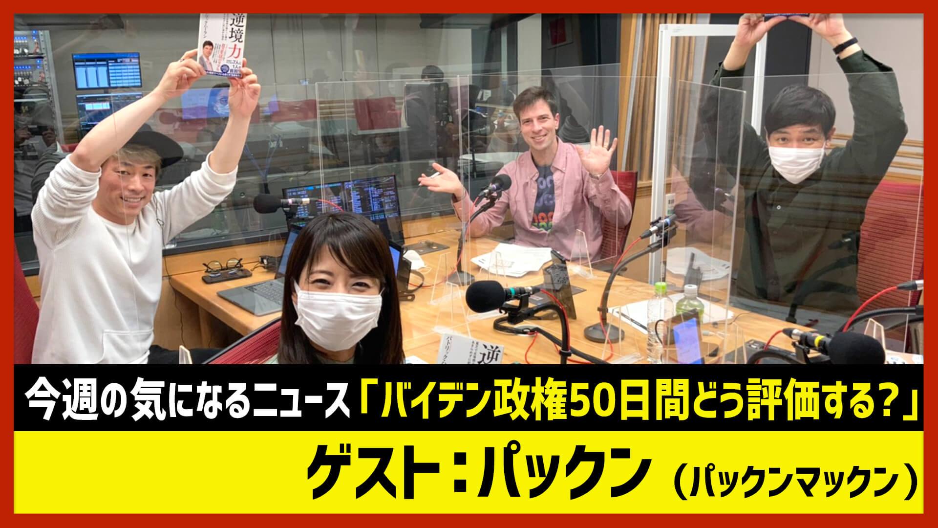 【田村淳のNewsCLUB】ゲスト: パックンさん(2021年3月13日前半)