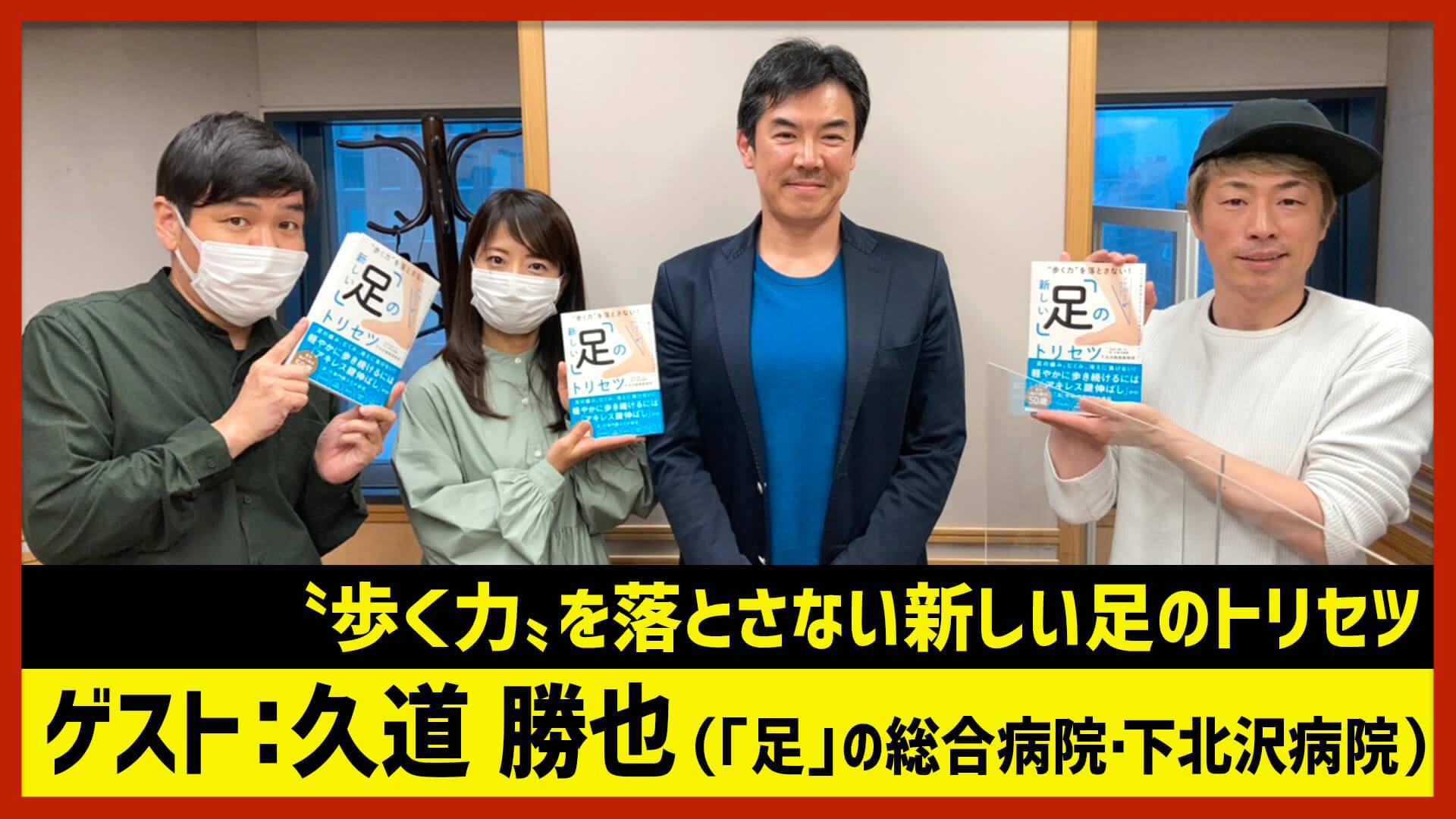 【田村淳のNewsCLUB】ゲスト: 久道勝也さん(2021年3月13日後半)