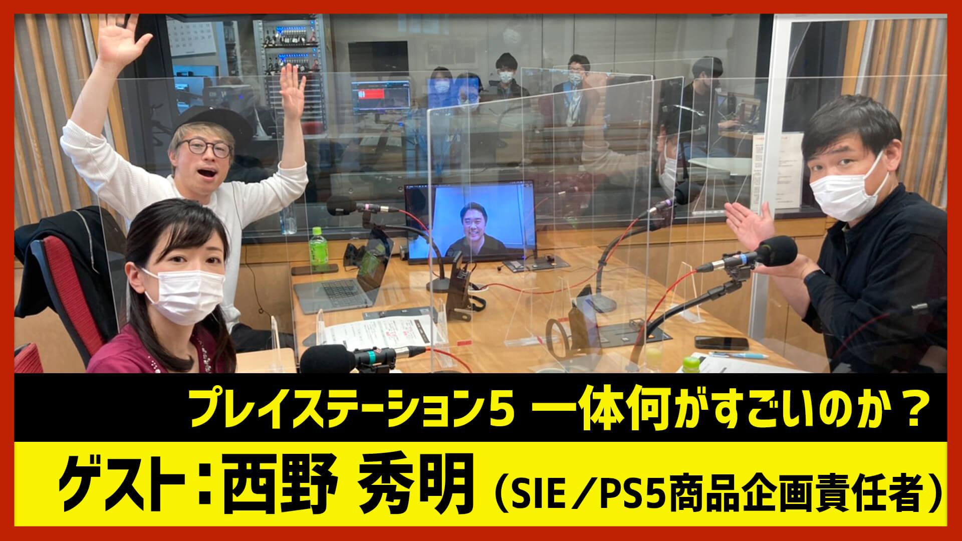 【田村淳のNewsCLUB】ゲスト: 西野秀明さん(2021年3月20日後半)