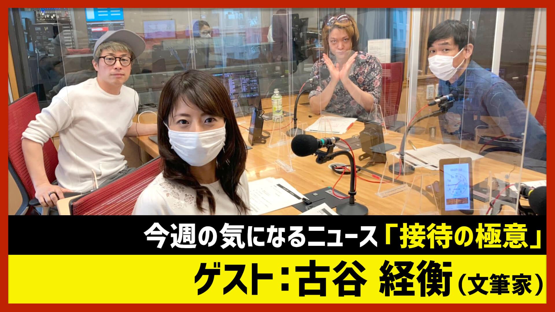 【田村淳のNewsCLUB】ゲスト: 古谷経衡さん(2021年3月27日前半)