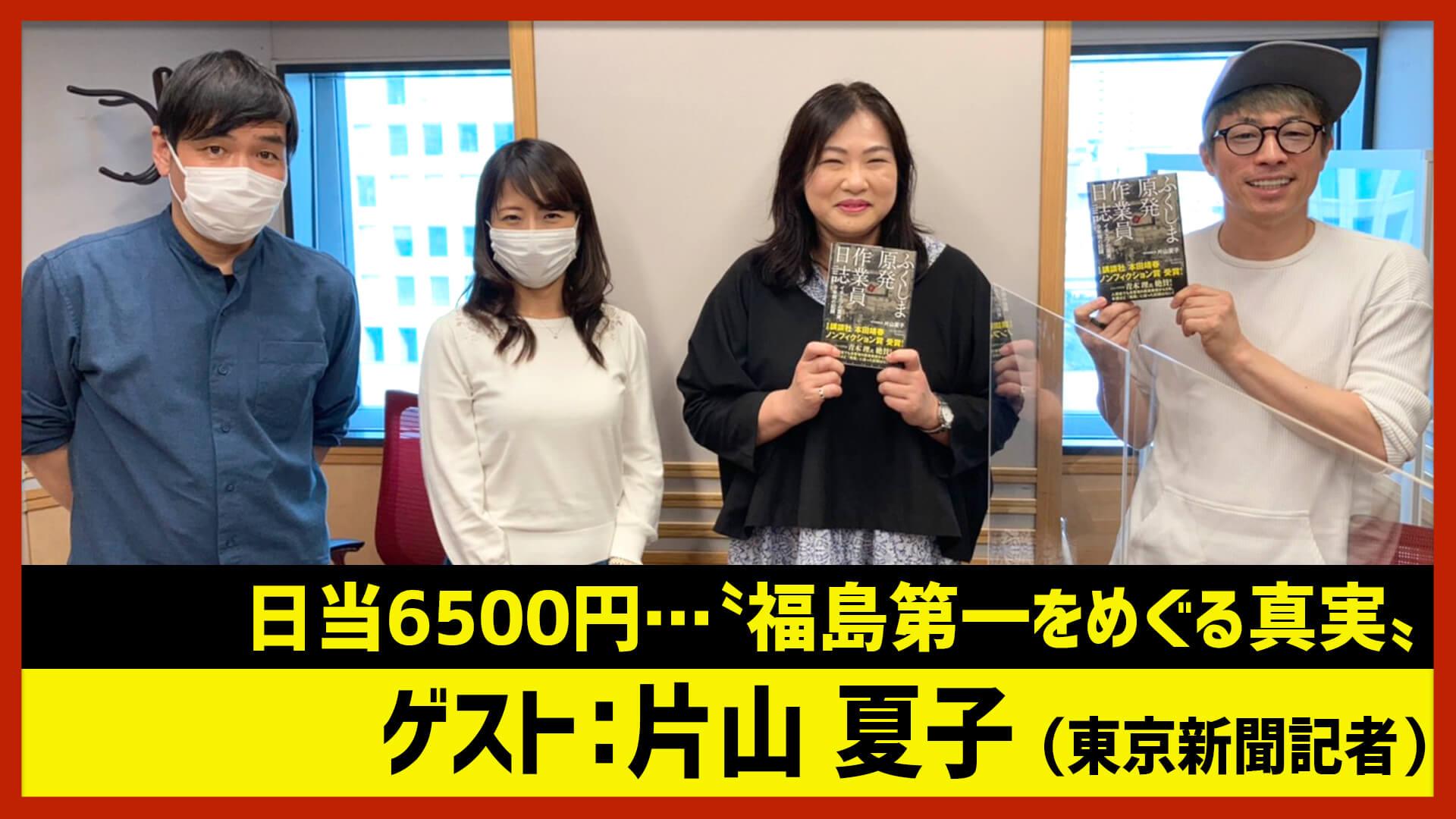 【田村淳のNewsCLUB】ゲスト: 片山夏子さん(2021年3月27日後半)