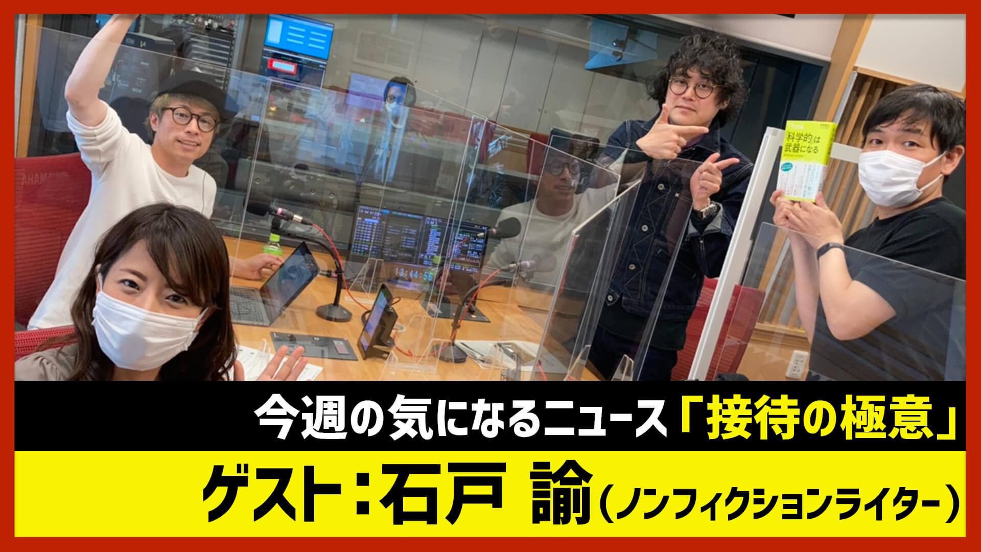 【田村淳のNewsCLUB】ゲスト: 石戸諭さん(2021年4月3日part1)