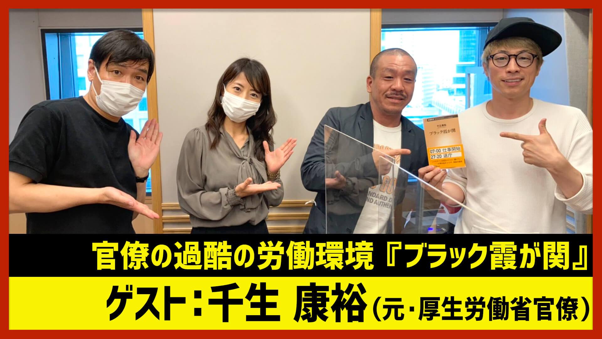 【田村淳のNewsCLUB】ゲスト: 千生康裕さん(2021年4月3日part2)