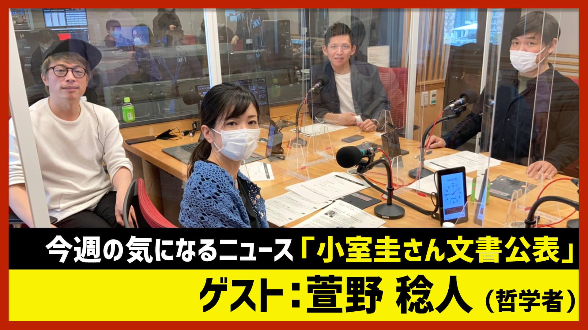 【田村淳のNewsCLUB】ゲスト: 萱野稔人さん(2021年4月10日前半)