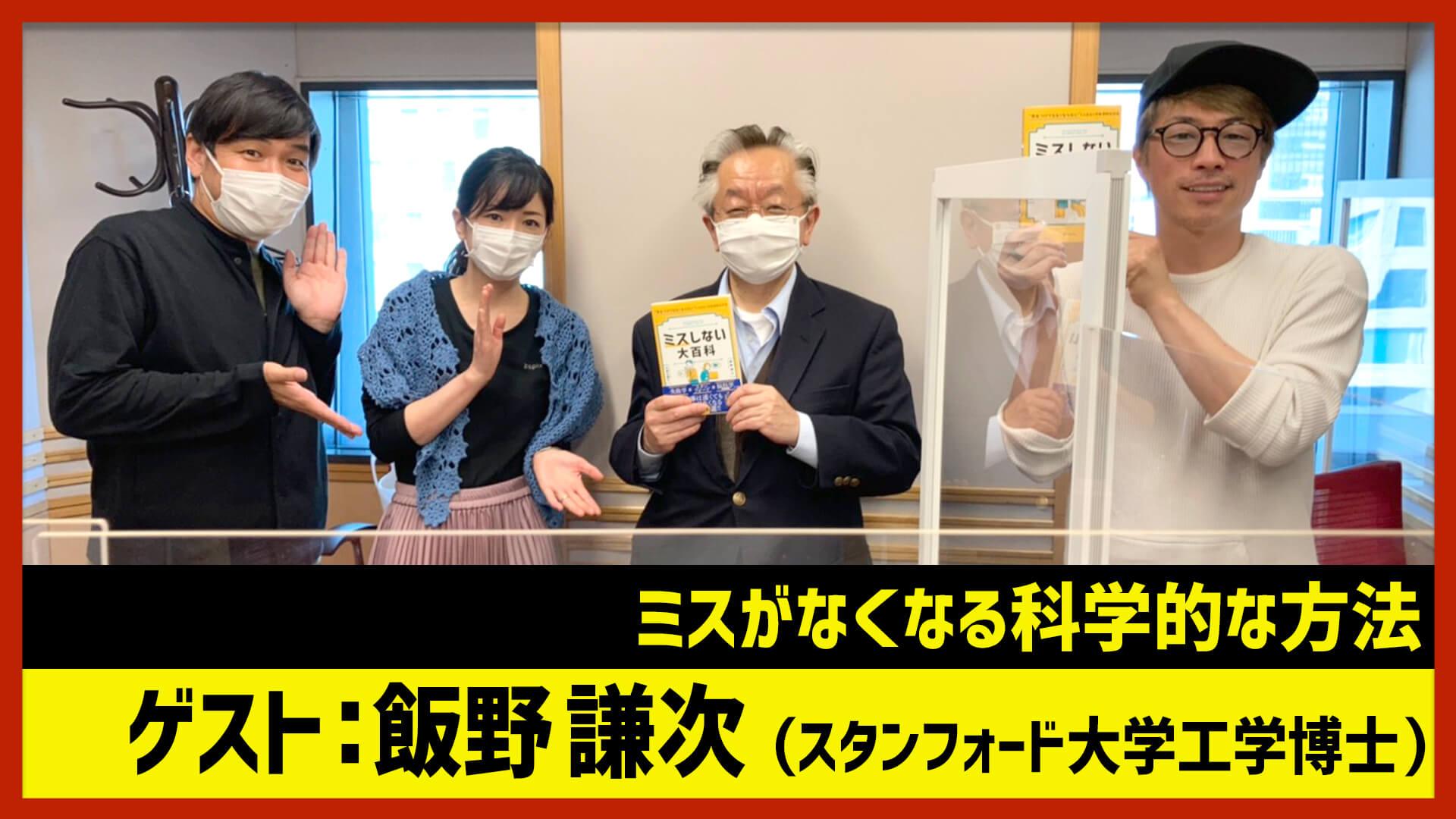 【田村淳のNewsCLUB】ゲスト: 飯野謙次さん(2021年4月10日後半)